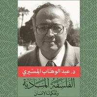 الفلسفة المادية وتفكيك الإنسان - عبد الوهاب المسيري