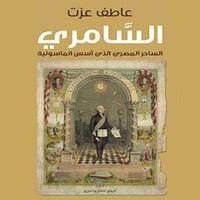 السامري: الساحر المصري الذي أسس الماسونية - عاطف عزت