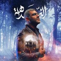 الندّاهة - خالد المهدي