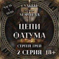 Судьбы Мэриела. Цепи Фатума. Глава 1. Эвелир - Сергей Грей