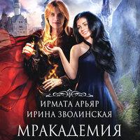 Мракадемия - Ирмата Арьяр, Ирина Зволинская