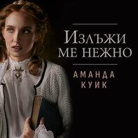 Излъжи ме нежно - Аманда Куик