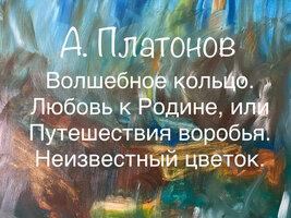 Волшебное кольцо, Любовь к Родине, или Путешествие воробья, Неизвестный цветок - Андрей Платонов
