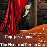 The Picture of Dorian Gray / Портрет Дориана Грея - Оскар Уайльд