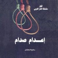 صدام حسين - مقتل طاغية أم إعدام زعيم - سامح الدهشان