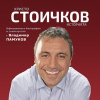 Христо Стоичков. Историята - Христо Стоичков, Владимир Памуков