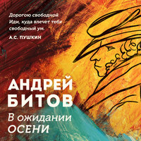 В ожидании осени - Андрей Битов