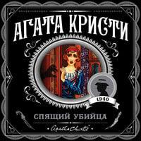 Спящий убийца - Агата Кристи
