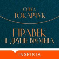 Правек и другие времена - Ольга Токарчук