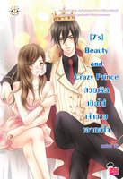 [7's] Beauty and Crazy Prince สวยเริดเชิดใส่เจ้าชายเอาแต่ใจ - แสตมป์เบอรี่
