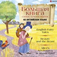 Большая книга самых лучших сказок на английском языке - Коллектив авторов