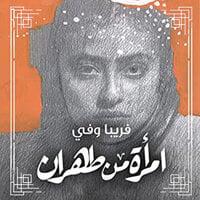 امرأة من طهران - فريبا وفي
