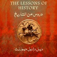 دروس من التاريخ - ويل ديورانت, إريل ديورانت