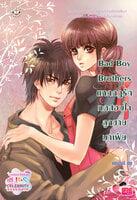 Bad Boy Brothers แหกกฎรักทดสอบใจลูกชายมาเฟีย - แสตมป์เบอรี่