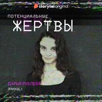 Серия 1 - Потенциальные жертвы - Дарья Рублёва