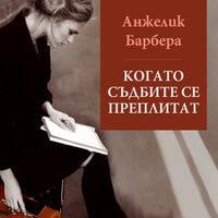Когато съдбите се преплитат - Анжелик Барбера