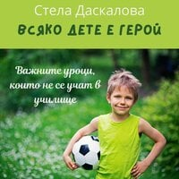 Всяко дете е герой