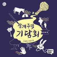 삼개주막 기담회