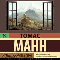 Волшебная гора - Томас Манн