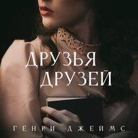 Друзья друзей - Генри Джеймс