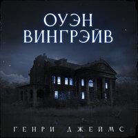 Оуэн Вингрейв - Генри Джеймс