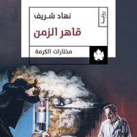 قاهر الزمن - نهاد شريف