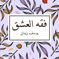 فقه العشق - يوسف زيدان