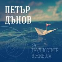 За трудностите в живота - Петър Дънов