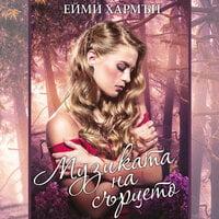 Музиката на сърцето - Ейми Хармън