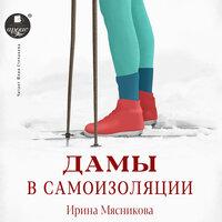 Дамы в самоизоляции - Ирина Мясникова