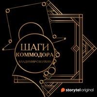 Шаги коммодора - Владимир Свержин