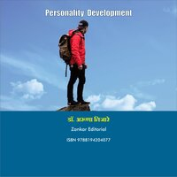 Personality Development - Dr. Aruna Tijare, Zankar Editorial