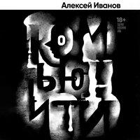 Комьюнити - Алексей Иванов