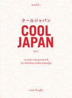 COOL JAPAN Vol.1