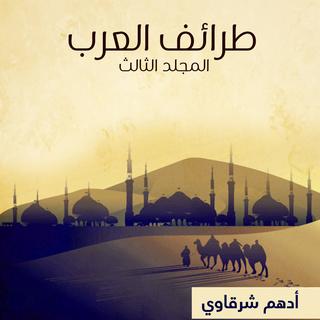 طرائف العرب :: طرائف / أدهم شرقاوي