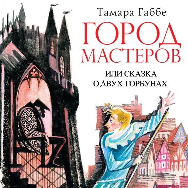 «Город Мастеров»: краткое содержание пьесы Т. Г. Габбе ...