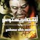 أنتيخريستوس - أحمد خالد مصطفى