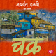 Chakra - Jaywant Dalvi