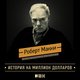 История на миллион долларов: Мастер-класс для сценаристов, писателей и не только - Роберт Макки
