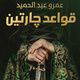 قواعد جارتين - عمرو عبد الحميد