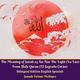 The Meaning of Surah 24 An-Nur The Light (La Luz) From Holy Quran (El Sagrado Corán) Bilingual Edition English Spanish - Jannah Firdaus