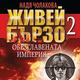 Живей бързо 2: Обезглавената империя - Надя Чолакова
