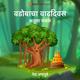 Wadoba Cha Wadhadivas - Rutuja Phadke