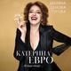 Катерина Евро...и още нещо - Диляна Гогова