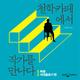 철학카페에서 작가를 만나다 1: 혁명, 이데올로기 편 - 김용규
