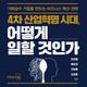 4차 산업혁명시대, 어떻게 일할 것인가 - 전창록, 전성철, 김성훈, 배보경