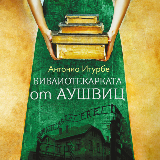"Библиотекарката от ""Аушвиц""                     Антонио Итурбе"
