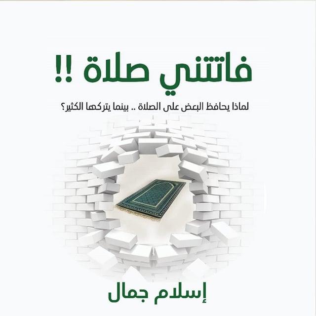 فاتتني صلاة (الإصدار الصوتي الثاني)                     إسلام جمال