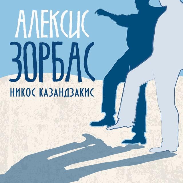 Алексис Зорбас                     Никос Казандзакис