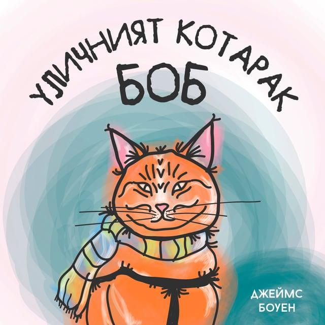 Уличният котарак Боб                     Джеймс Боуен